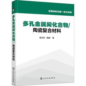 多孔金属间化合物/陶瓷复合材料崔洪芝化学工业出版社9787122385406工程技术
