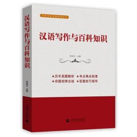 汉语写作与百科知识李国正首都师范大学出版社9787565659034管理