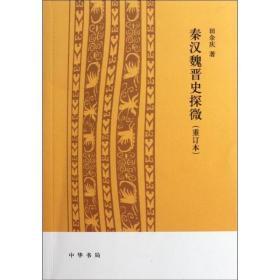 秦汉魏晋史探微(重订本)田余庆9787101079067中华书局历史