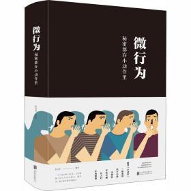 微行为:秘密都在小动作里(新版)张卉妍北京联合出版社9787550233881哲学心理学