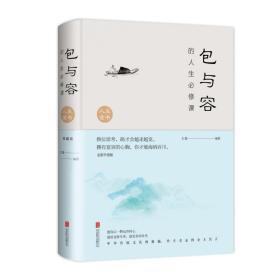 包与容的人生必修课(全新升级版)(新版)文德北京联合出版社9787550252134哲学心理学