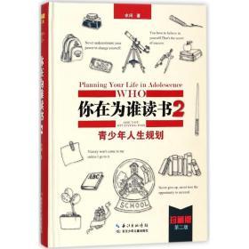 青少年人生规划(修订珍藏版)(D2版)/你在为谁读书2余闲9787535389824长江少年儿童出版社有限公司童书