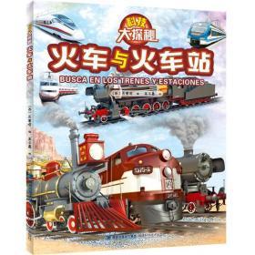 科技大探秘•火车与火车站苏塞塔9787533548742福建科学技术出版社童书