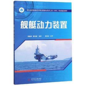 舰船结构与强度/刘金林等刘金林9787568053884华中科技大学出版社小说