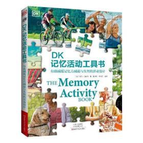 DK记忆活动工具书海伦·兰伯特河南科学技术出版社9787572503597哲学心理学