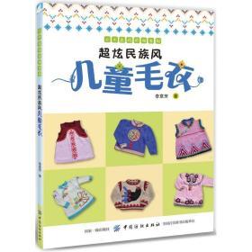 超炫民族风儿童毛衣李意芳9787518037506中国纺织出版社生活