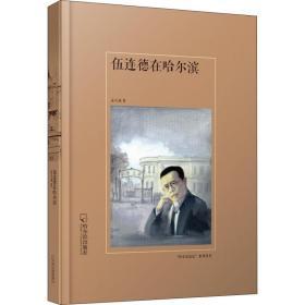 伍连德在哈尔滨哈尔滨出版社孟久成9787548433323历史