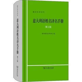 意大利语姓名译名手册(第2版)