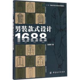 男装款式设计1688例刘笑妍9787518028429中国纺织出版社小说