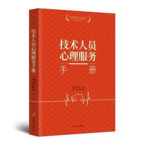 技术人员心理服务手册黄宏强时事出版社9787519504038哲学心理学