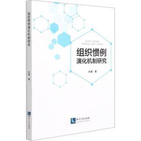 组织惯例演化机制研究米捷知识产权出版社9787513069403管理
