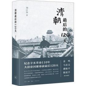 清朝  的120天刘江华生活·读书·新知三联书店9787108069740历史