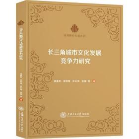长三角城市文化发展竞争力研究楼嘉军上海交通大学出版社9787313221971文学
