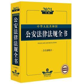 2021年版中华人民共和国公安法律法规全书(含全部规章)