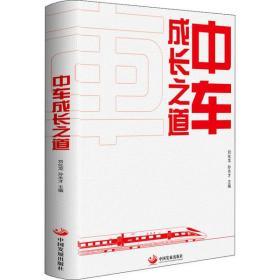 中车成长之道刘化龙中国发展出版社9787517711629管理