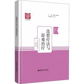 连想疗法与游戏治疗张锦芳华东理工大学出版社9787562853145哲学心理学