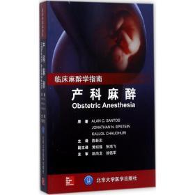 产科麻醉北京大学医学出版社艾伦·桑托斯9787565916410医药卫生