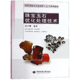 珠宝玉石优化处理技术沈才卿9787562543206中国地质大学出版社小说