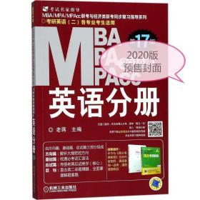 MBA MPA MPAcc联考与经济类联考 英语分册 D18版 2020版(2册)机械工业出版社老蒋9787111617372管理