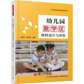 幼儿园数学区材料设计与评价王微丽9787518417827中国轻工业出版社童书