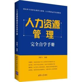 人力 源管理完全自学手册周晓飞清华大学出版社9787302487999管理