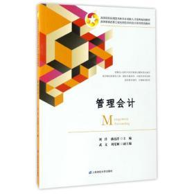 管理会计(附练习册)/刘洋刘洋9787564226589上海财经大学出版社经济