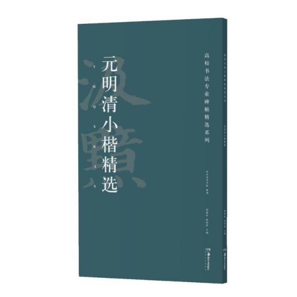 元明清小楷精选/高校书法专业碑帖精选系列