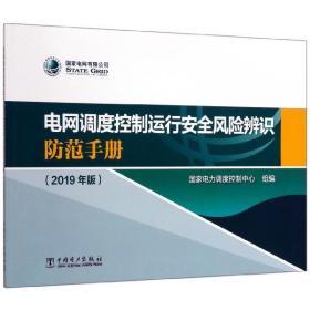 出版社直供.电网调度控制运行安全风险辨识防范手册(2019年版)GJ电力 度控制中 中国电力出版社9787519842840工程技术