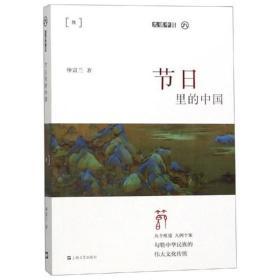 节日里的中国(平装)/九说中国仲富兰9787532171378上海文艺出版社文学