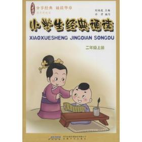 小学生经典诵读(2年级上册)刘海波9787539654584安徽文艺出版社小说