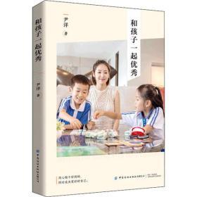 出版社直供.和孩子一起  尹洋中国纺织出版社9787518079933童书