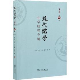 现代儒学 第7辑 礼学研究专辑复旦大学上海儒学院商务印书馆9787100193320文学