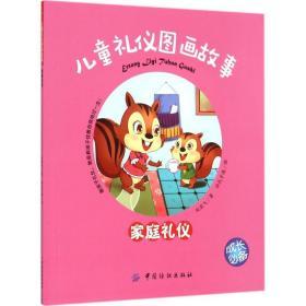儿童礼仪图画故事(家庭礼仪)纪亚飞9787518018819中国纺织出版社童书