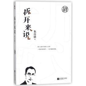 大师语文:拆开来说朱自清9787559414373江苏凤凰文艺出版社小说