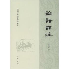 论语译注杨伯峻9787101070248中华书局文学