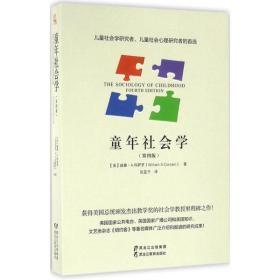 童年社会学(第4版)张蓝予9787531686934黑龙江教育出版社有限公司小说