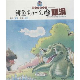 鳄鱼为什么流眼泪寒松9787518603640金盾出版社童书