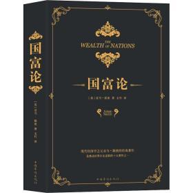 国富论中国华侨出版社亚当·斯密9787511373229经济