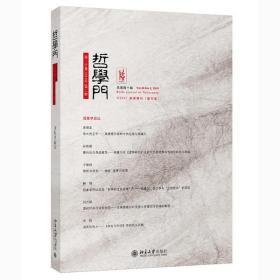 哲学门(总第四十辑)仰海峰北京大学出版社9787301320594文学