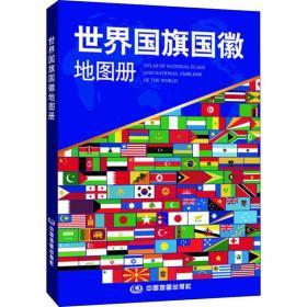 新华书店直发.世界国旗国徽地图册中国地图出版社9787503171536中国地图出版社地理