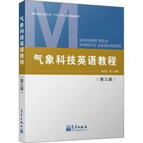 气象科技英语教程(第3版)寿绍文9787502969615气象出版社自然科学