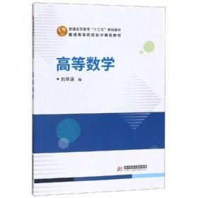 高等数学/刘早清刘早清9787568053075华中科技大学出版社小说