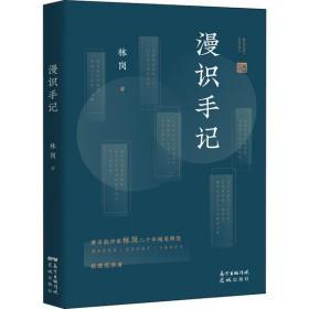 漫识手记林岗花城出版社9787536089587文学