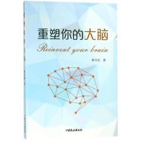 重塑你的大脑靳天民9787520801843中国商业出版社自然科学
