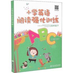 小学英语阅读强化训练 4年级下《小学英语阅读强化训练》编写组9787553683706浙江教育出版社童书
