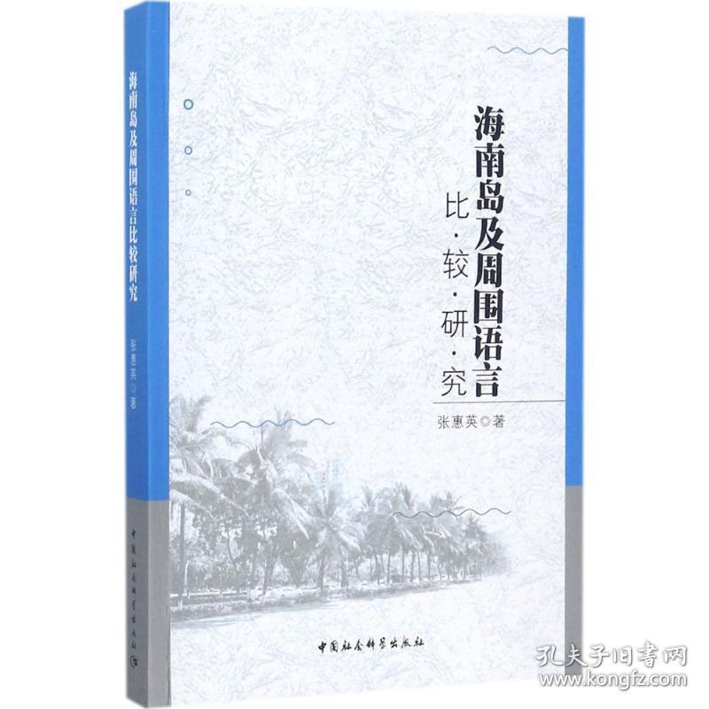 海南岛及周围语言比较研究张惠英中国社会科学出版社9787520309936社会文化