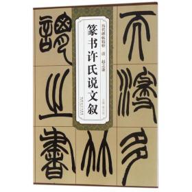 清 赵之谦 篆书许氏说文叙/历代碑帖精粹赵之谦9787539879369安徽美术出版社艺术