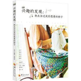 兴趣的发现:把生活过成你想要的样子高珉淑华夏出版社9787508094434哲学心理学