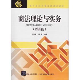 商 理 与实务(D4版)吕苏榆9787512135123清华大学出版社小说