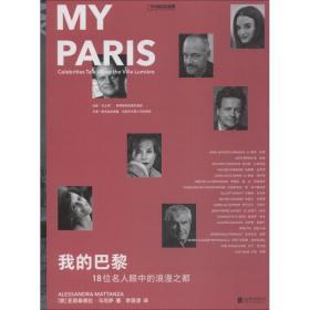 我的巴黎 18位名人眼中的浪漫之都北京联合出版社亚丽桑德拉·马坦萨9787559626141社会文化
